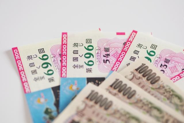 宝くじとお金